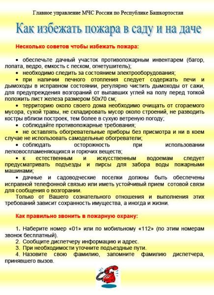 glavnoe-upravlenie-mchs-rossii-po-respublike-bashkortostan-kak-izbezhat-pozhara.jpg