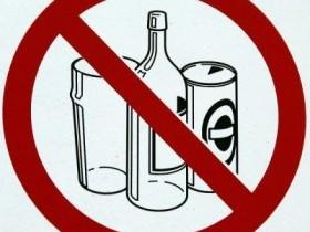 Остановите незаконную торговлю алкоголем!