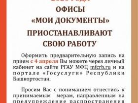 Офисы РГАУ МФЦ с 30.03.2020 по 03.04.2020 г. приостанавливают свою работу